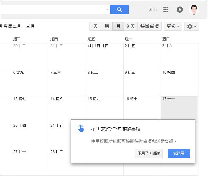 Google日曆-在電腦上設定和使用提醒功能