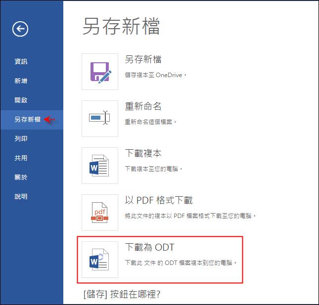 將Word檔轉換為Open Document 格式(ODT 檔案)