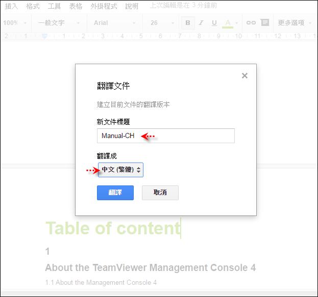 使用Google Drive將英文版的PDF翻譯成中文版的PDF