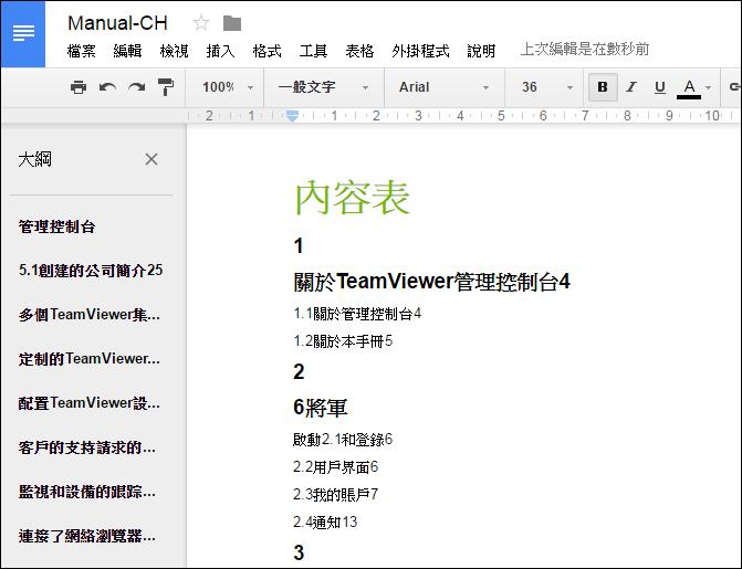哄騙Google Drive將英文版的PDF翻譯成中文版的PDF