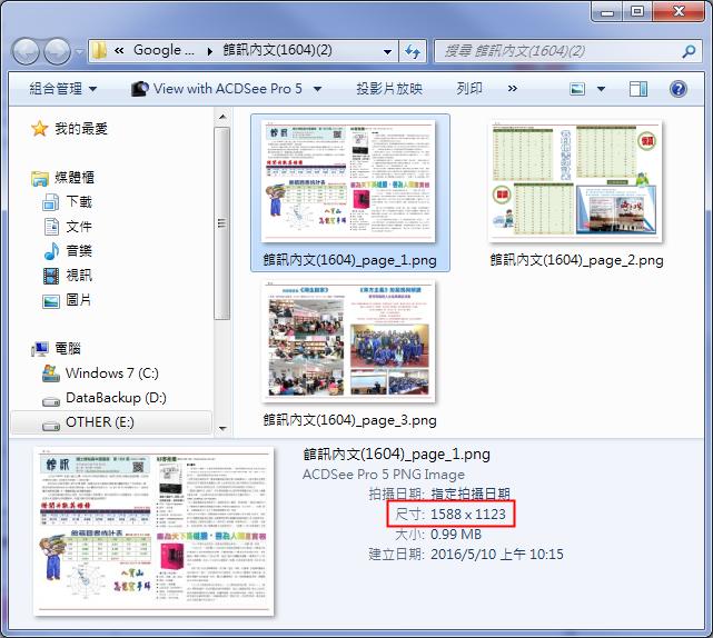 將Word文件的每一頁轉換為一張圖片