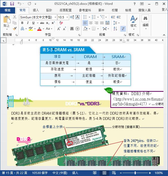 取出被保護的PDF文件中的內容