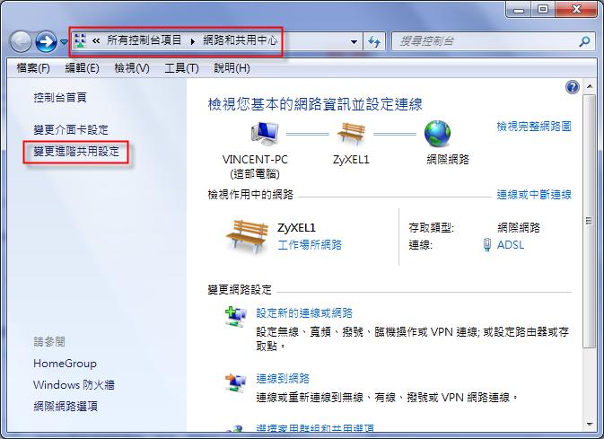 Windows 7-分享檔案給其他電腦存取時不需輸入帳號密碼