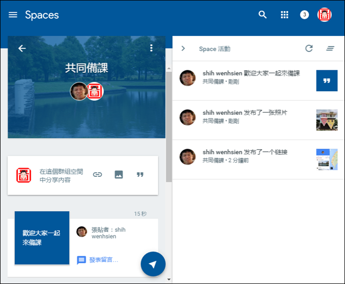 新!Google推出Spaces群組分享空間服務
