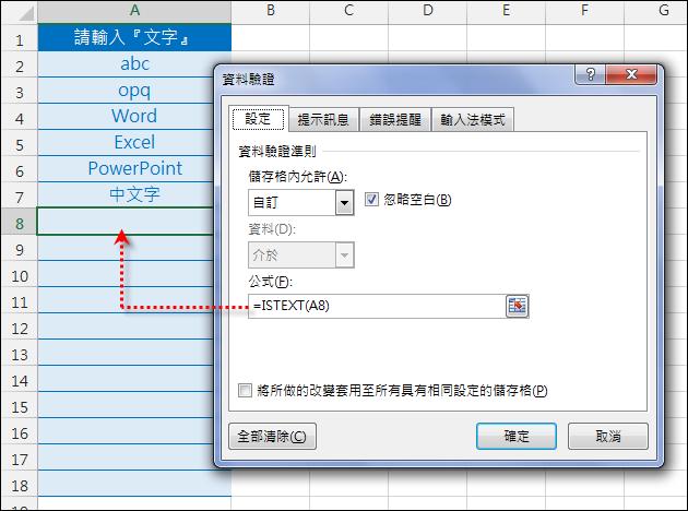 Excel-限定儲存格只能輸入文字(ISTEXT,資料驗證,設定格式化的條件)