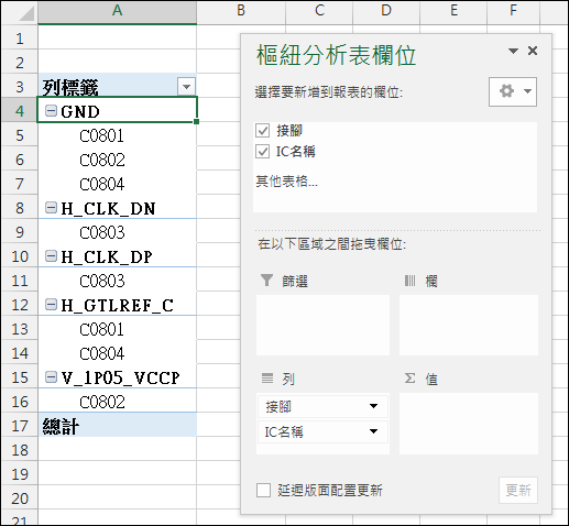 Excel-在資料清單中查詢符合條件者(陣列公式,SMALL,OFFSET,ROW)