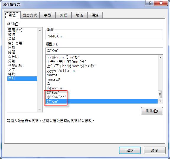 Excel-解決公式中使用含有設定數值格式為文字的儲存格產生的錯誤