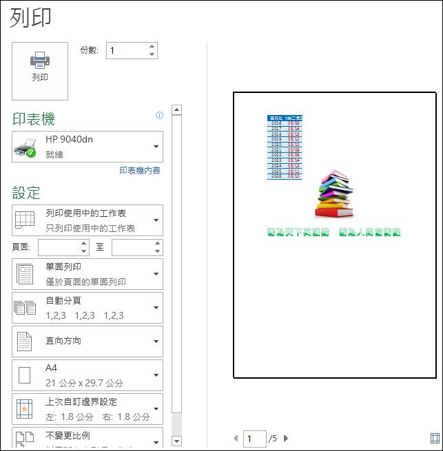 Excel-在工作表的每一頁正中央有置入圖片