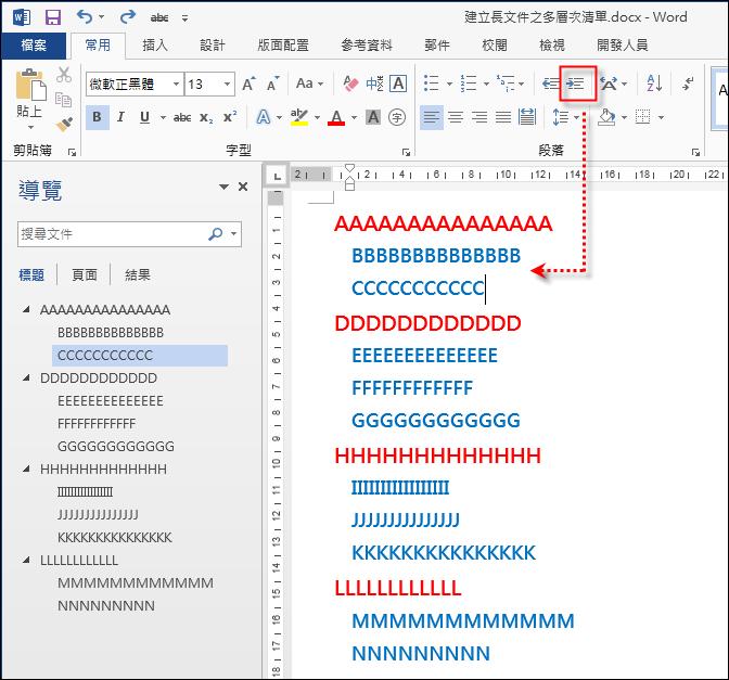 Word-建立長文件之多層次清單