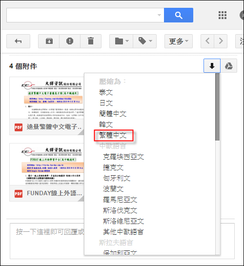 Gmail-一次下載所有附件檔