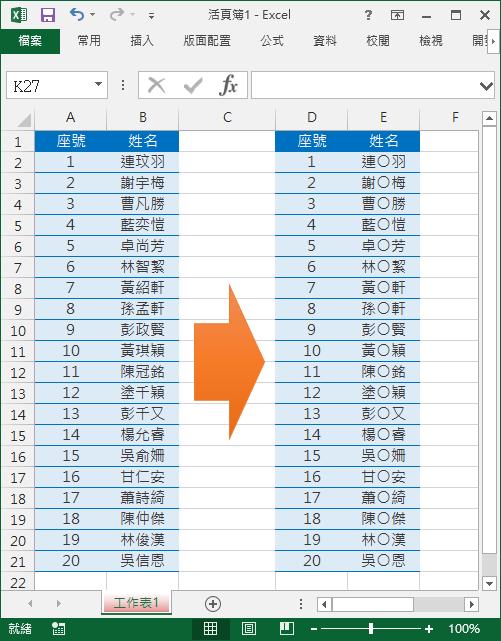 Excel和Word-如何將學生姓名第二個以○取代