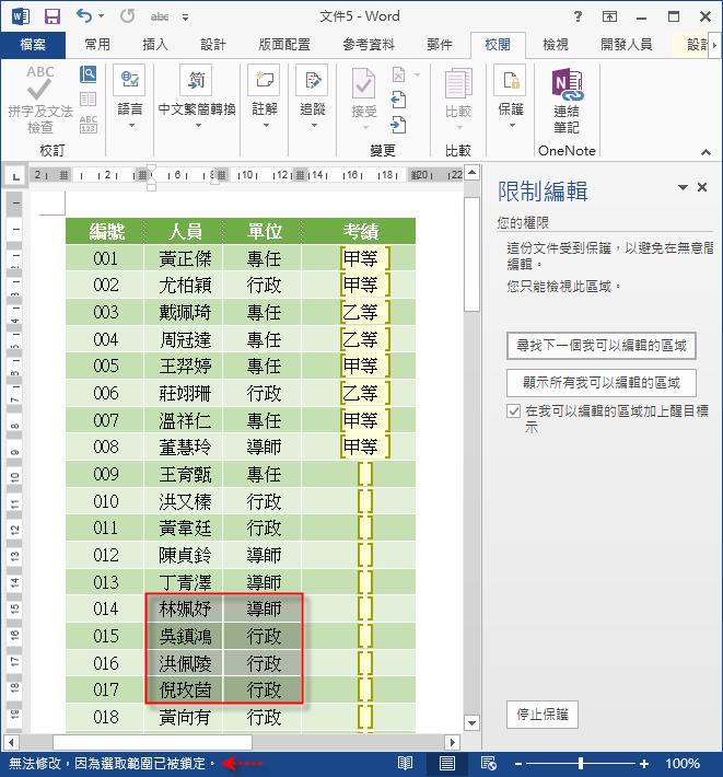 Word-如何限制文件中僅某些位置可以輸入資料