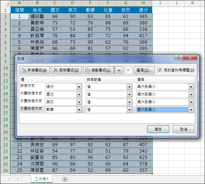 Word-執行三個以上的排序欄位來排序