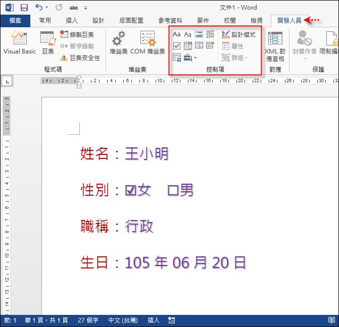 Word-使用控制項來限制輸入的內容