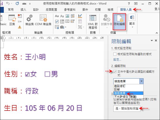Word-使用控制項來限制輸入的內容與格式