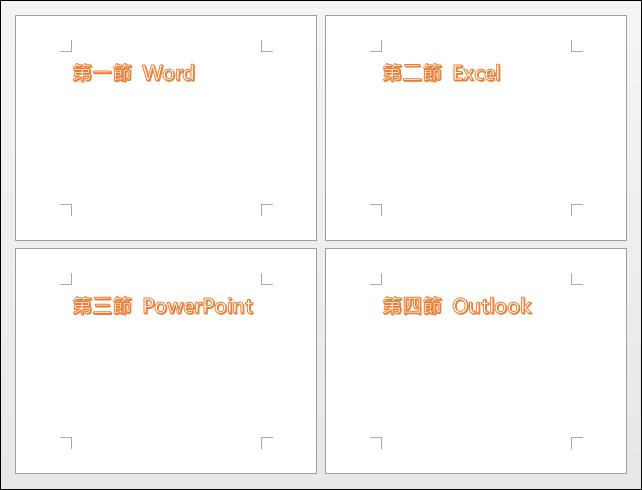 Word-設定每個章節標題顯示在頁首中