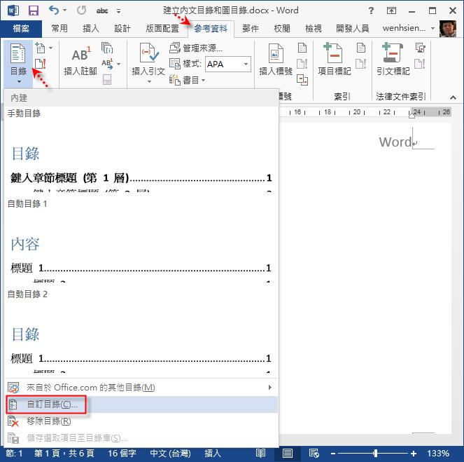 Word-建立內文目錄和圖目錄