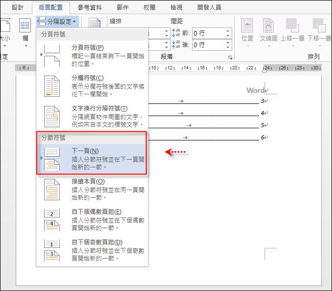 Word-建立目錄和內文不同頁碼