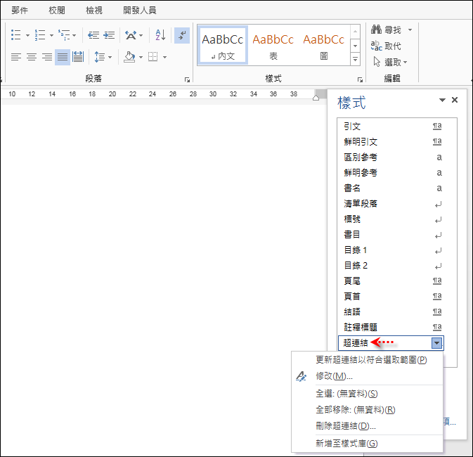 Word-設定更新目錄時保持已設定的文字格式及超連結不顯示底線