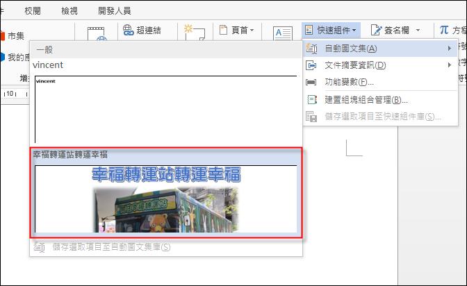 Word-使用建置組塊及新增自動圖文集