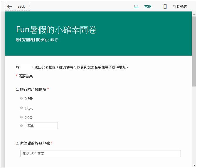 使用Microsoft Forms製作表單,簡單好用!