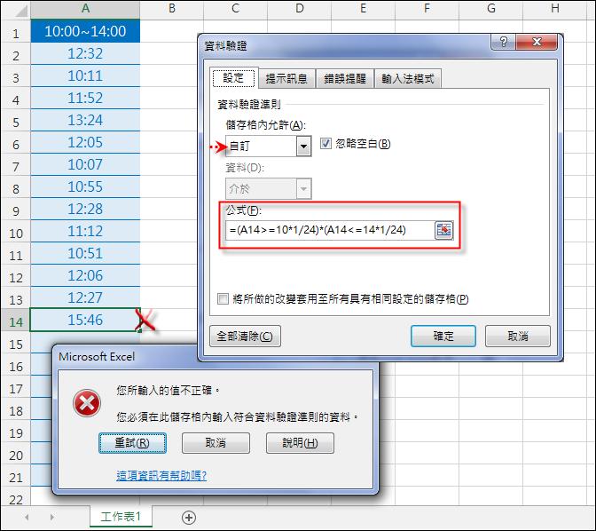 Excel-限制儲存格只能輸入指定時間區間的數值