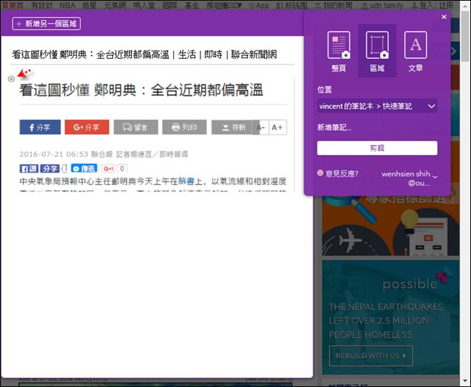 在Google Chrome中使用OneNote Web Clipper剪輯網頁資料做筆記