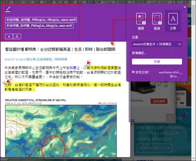 在Google Chroem中使用OneNote Web Clipper剪輯網頁資料做筆記