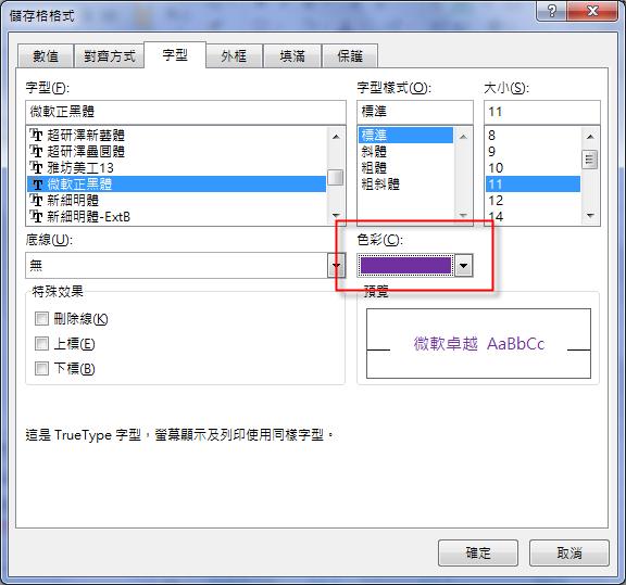 Excel-使用儲存格樣式加速格式設定