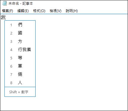 Windows 10-關閉倉擷輸入法顯示關聯片語