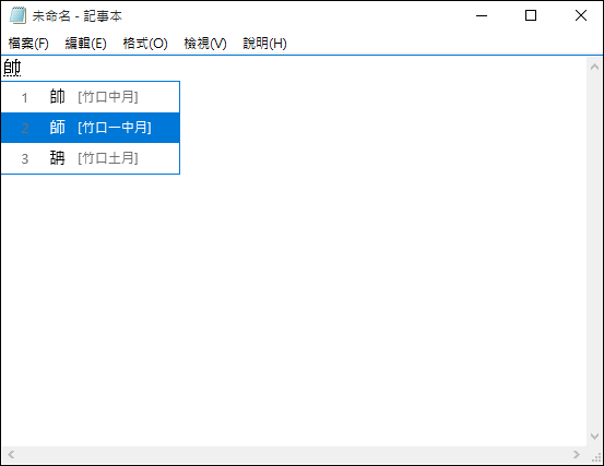 Windows 10-使用倉擷輸入法時只記得部分字根