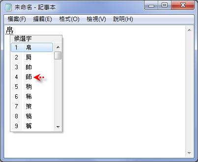 Windows 10-使用倉擷輸入法時只記得部分字根