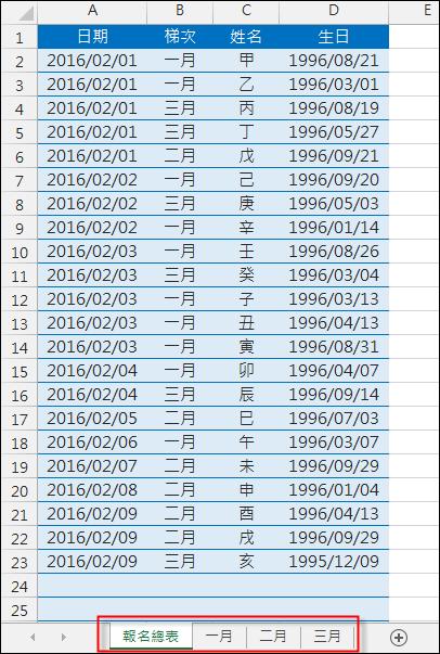 Excel-將報名資料依梯次顯示在不同工作表中(OFFSET,ROW,陣列公式)