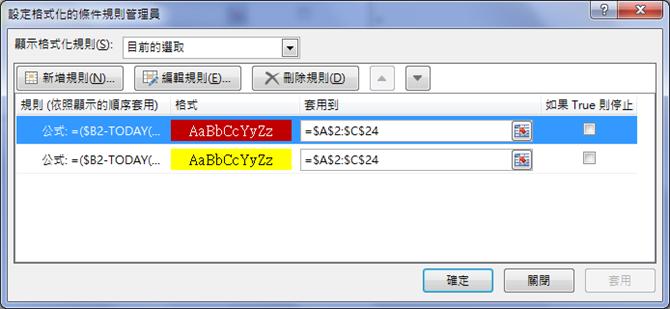 Excel-依日期判斷給予警示色彩(設定格式化的條件)