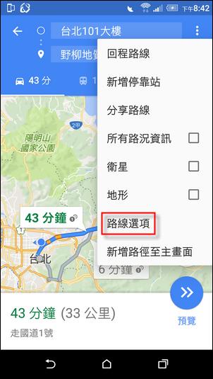 在Google地圖中如何規劃「機車」的路線