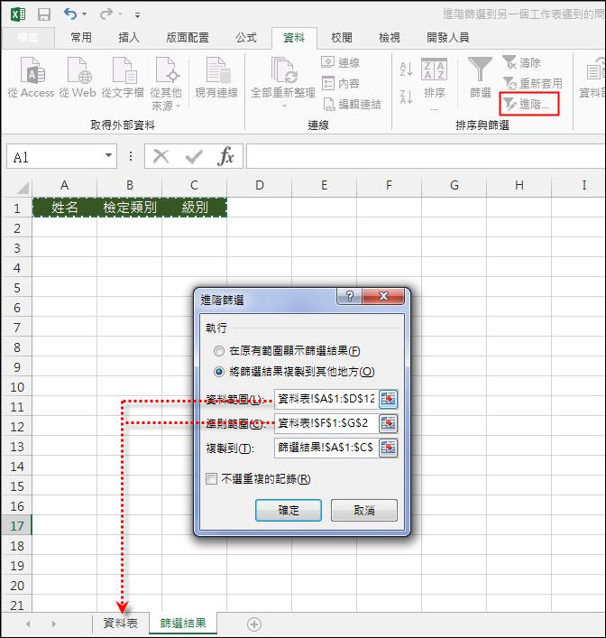 Excel-如何解決將工作表A的內容篩選至工作表B發生的錯誤
