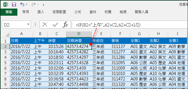 關於Google表單填答記錄時間戳記排序的問題