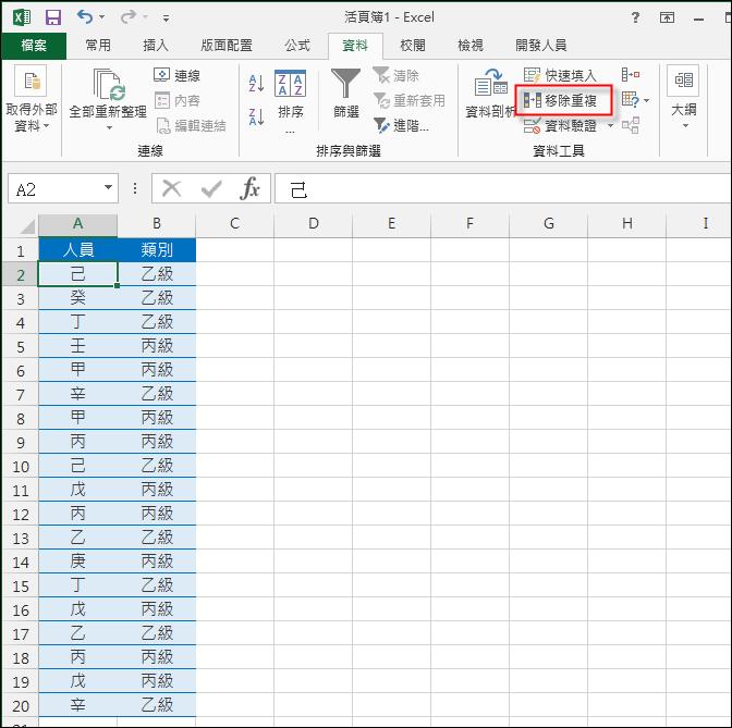 Excel-使用進階篩選功能來移除重覆的資料