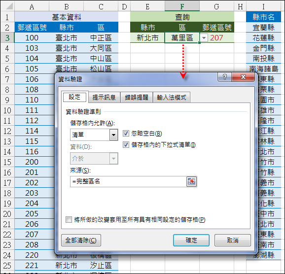 Excel-郵遞區號查詢(VLOOKUP,OFFSET,SUMPRODUCT)2