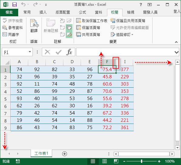Excel-上傳保護工作表檔案至Google雲端硬碟可以破解保護
