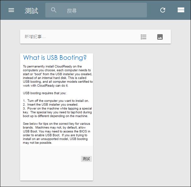 Google Keep-取出圖片中的文字