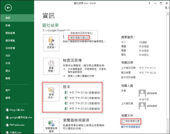 Excel/Word/PowerPoint-快速在檔案總管中開啟文件的資料夾