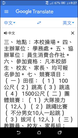 用手機中的App取出郵件附件中圖片檔裡的文字
