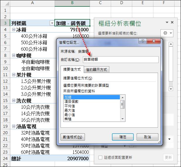 Excel-樞紐分析報表格式變化練習