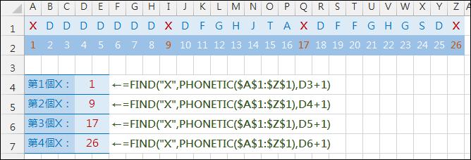 Excel-在多個儲存格中找出特定資料的位置(PHONETIC)
