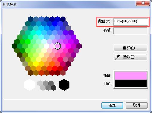Google-利用各種色彩模式查詢色彩對應的數值