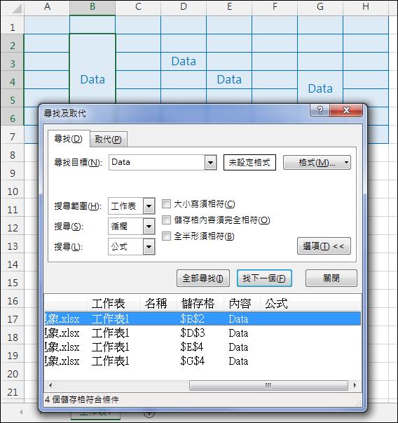Excel-如何避免在含有合併儲存格中搜尋資料引起的當機現象