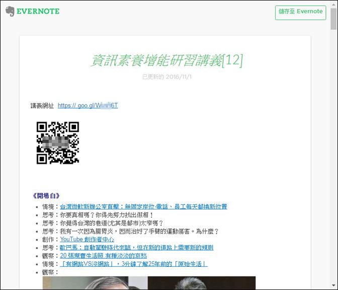用Evernote編寫講義並轉換為網頁