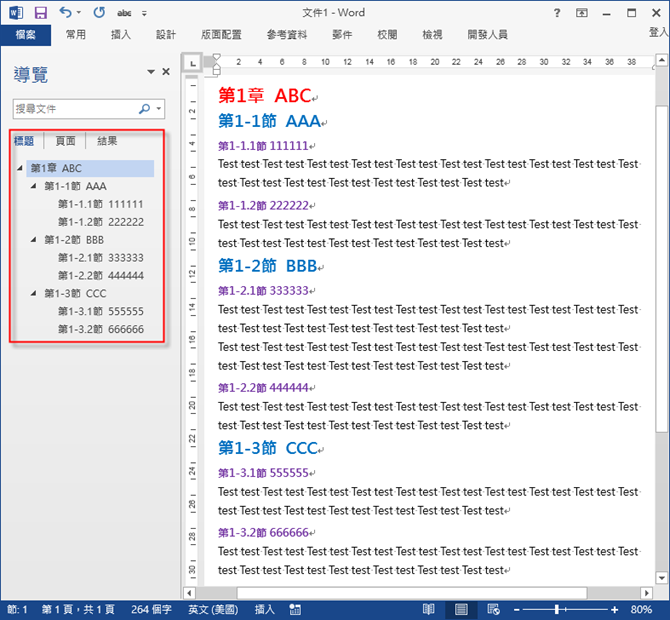 Word-如何取出文件中的大網標題