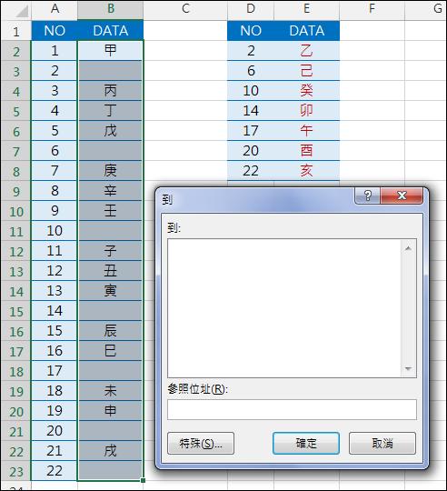 Excel-合併兩個資料不重覆的表格(MATCH,OFFSET)